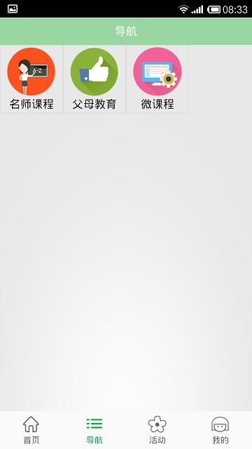 北京數字學校截圖2
