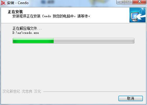 U盘操作系统Ceedo截图