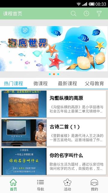 北京數字學校截圖