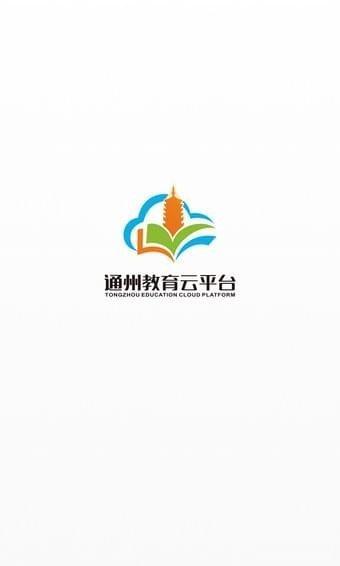 通州教育云平台截图