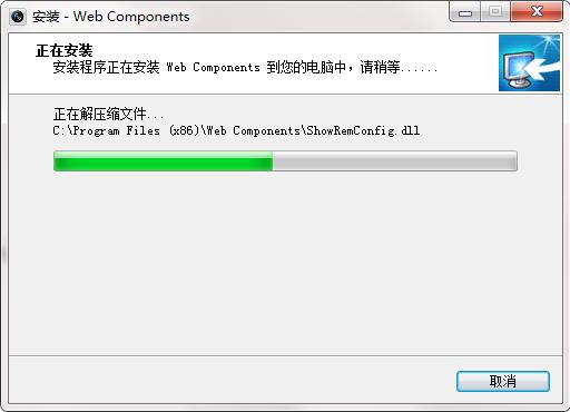 webcomponents插件截图