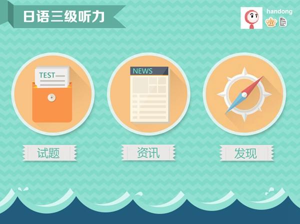 爱语吧日语三级听力截图1