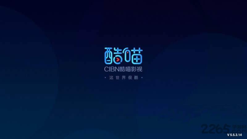 CIBN酷喵影视截图1