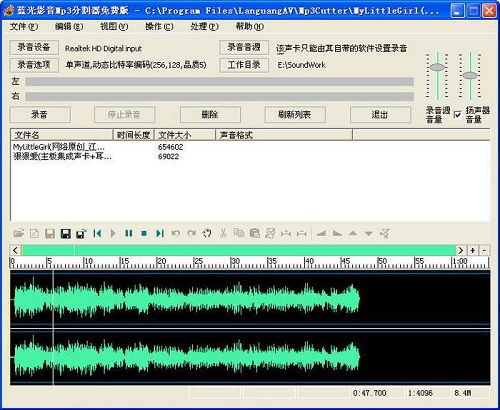 蓝光影音Mp3分割器