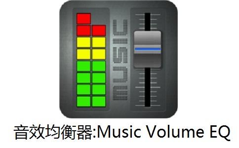 音效均衡器:Music Volume EQ段首LOGO