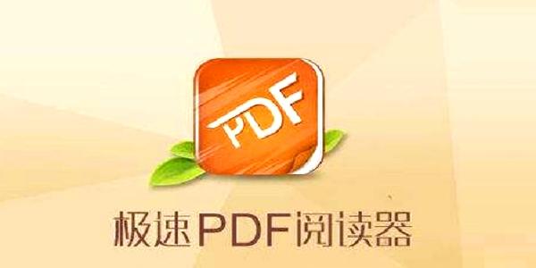 极速PDF阅读器截图