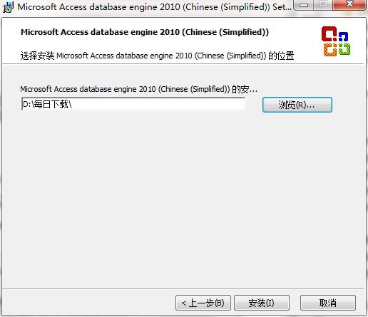 access database engine32位-64位版截图
