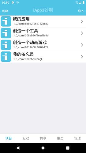 iApp截圖1