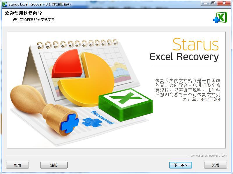 Starus Excel Recovery截图1