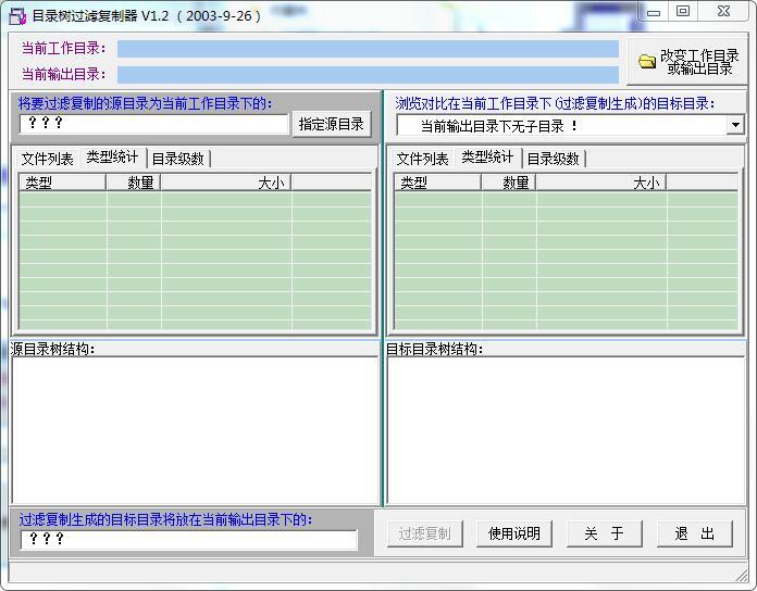 目录树过滤复制器截图