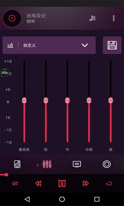 音效均衡器:Music Volume EQ截图