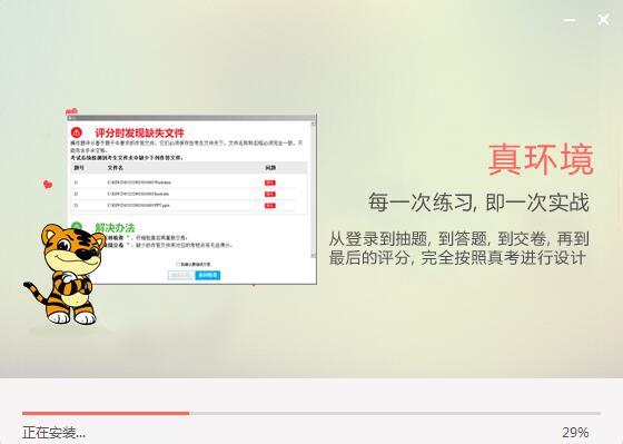 虎奔教育计算机二级c语言系统截图