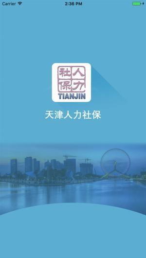 天津人力社保截图