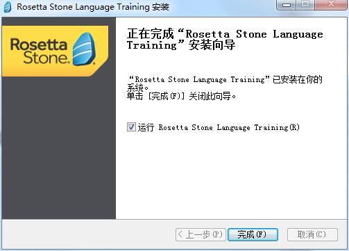 罗塞塔石碑英语软件截图
