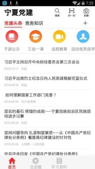 宁夏党建截图