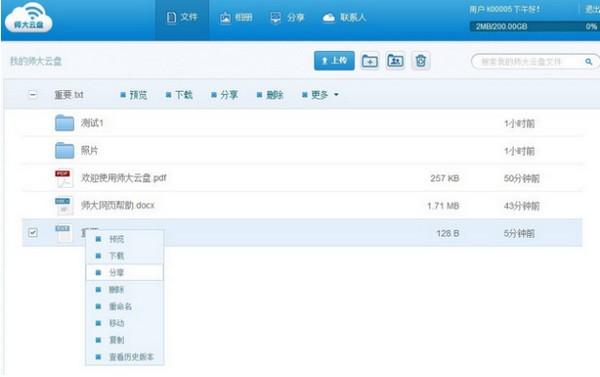 北京师范大学云盘截图