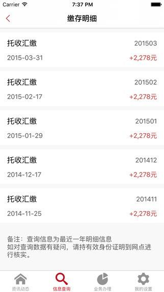 广州住房公积金