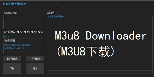 M3u8 Downloader(M3U8下载)截图