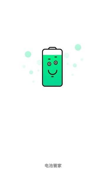 电池管家截图1