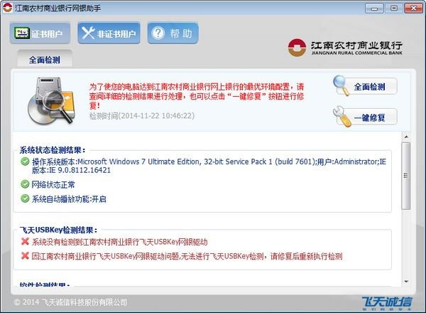 江南农村商业银行网银助手截图1