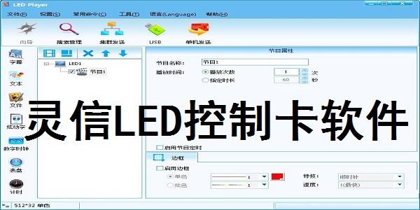 灵信LED控制卡软件截图
