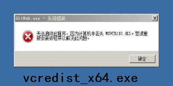 vcredist_x64截图