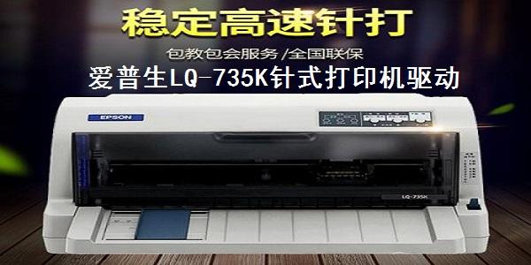 爱普生LQ-735K针式打印机驱动截图