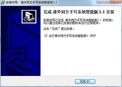 清华同方手写系统截图