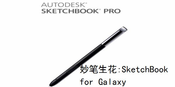 妙笔生花:SketchBook for Galaxy截图