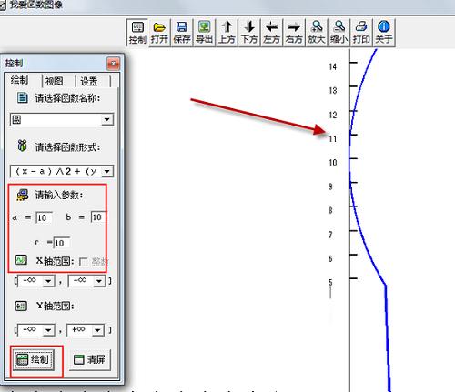 数学函数图象生成器截图1