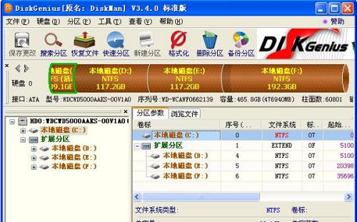 DG磁盘工具DiskGenius截图
