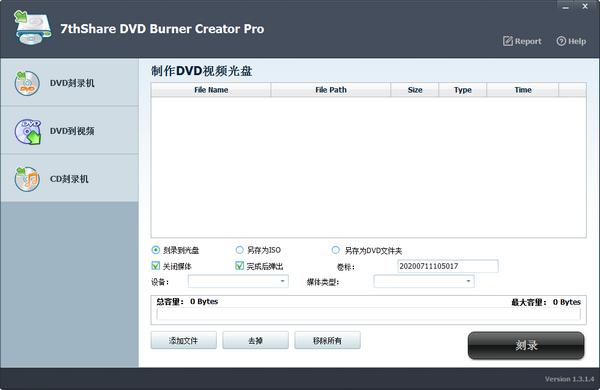 7thShare DVD Burner Creator Pro