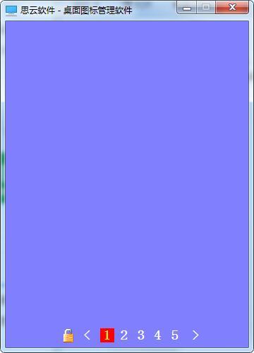 思云桌面图标管理软件截图