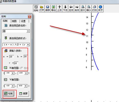 数学函数图象生成器截图