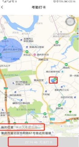 重庆两江新区智慧工地截图