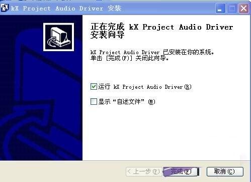 创新5.1声卡驱动截图