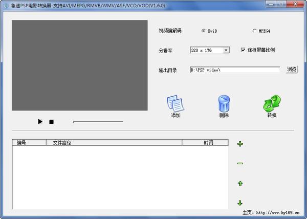 急速PSP电影转换器截图1