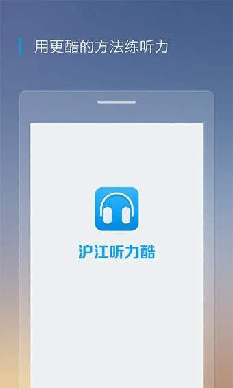 沪江听力酷截图3