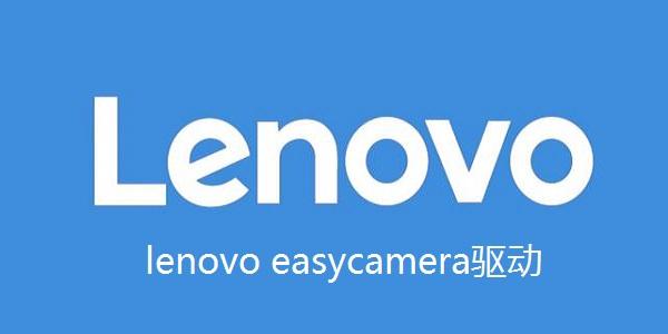 lenovo easycamera驱动截图