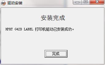 汉印g42d打印机驱动截图