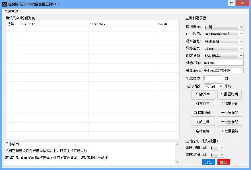 隹悦腾讯云ECS批量管理工具