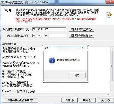 万维全自动网络考试平台截图