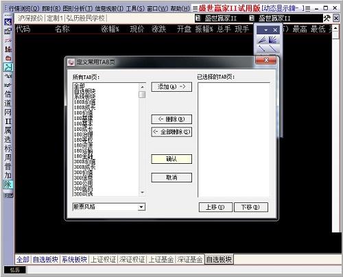 弘历软件截图1