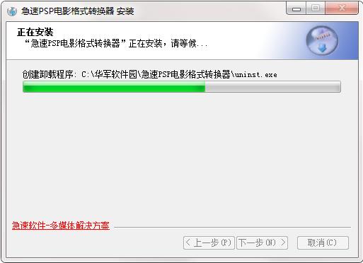 急速PSP电影转换器截图