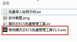 隹悦腾讯云ECS批量管理工具截图