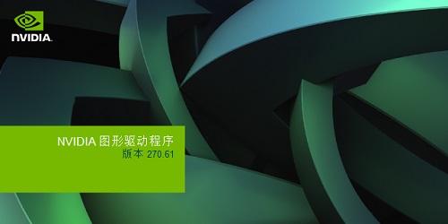 Nvidia Geforce 210显卡驱动程序截图1