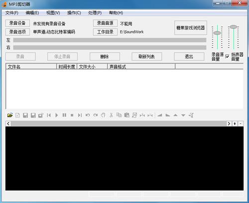 蓝光MP3剪切器截图1