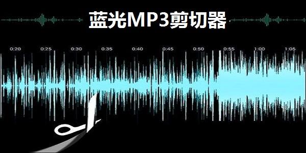 蓝光MP3剪切器截图