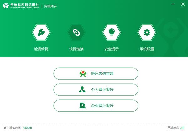 贵州农信网银助手