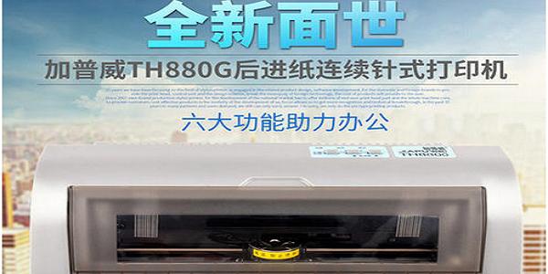 加普威TH880打印机驱动程序截图